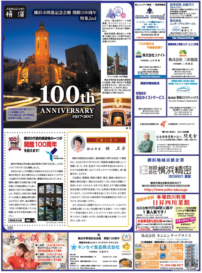 産経新聞(掲載チラシ)