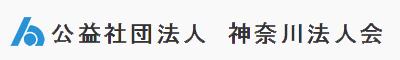 公益社団法人 神奈川法人会