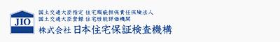 JIO(日本住宅保証検査機構)